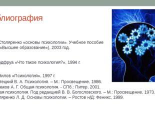 Библиография 1. Л.Д.Столяренко «основы психологии». Учебное пособие (серия «В