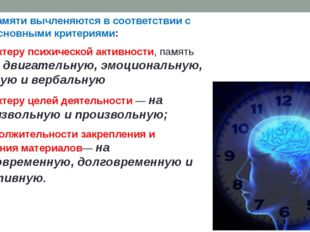 Виды памяти вычленяются в соответствии с тремя основными критериями: по хара