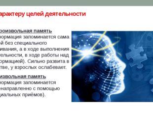 По характеру целей деятельности Непроизвольная память (информация запоминаетс
