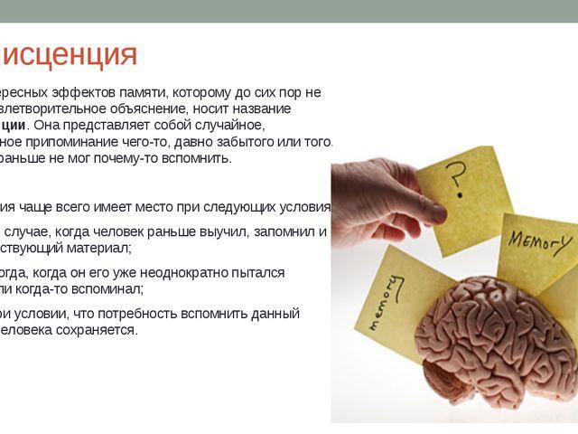 Реминисценция Один из интересных эффектов памяти, которому до сих пор не найд...