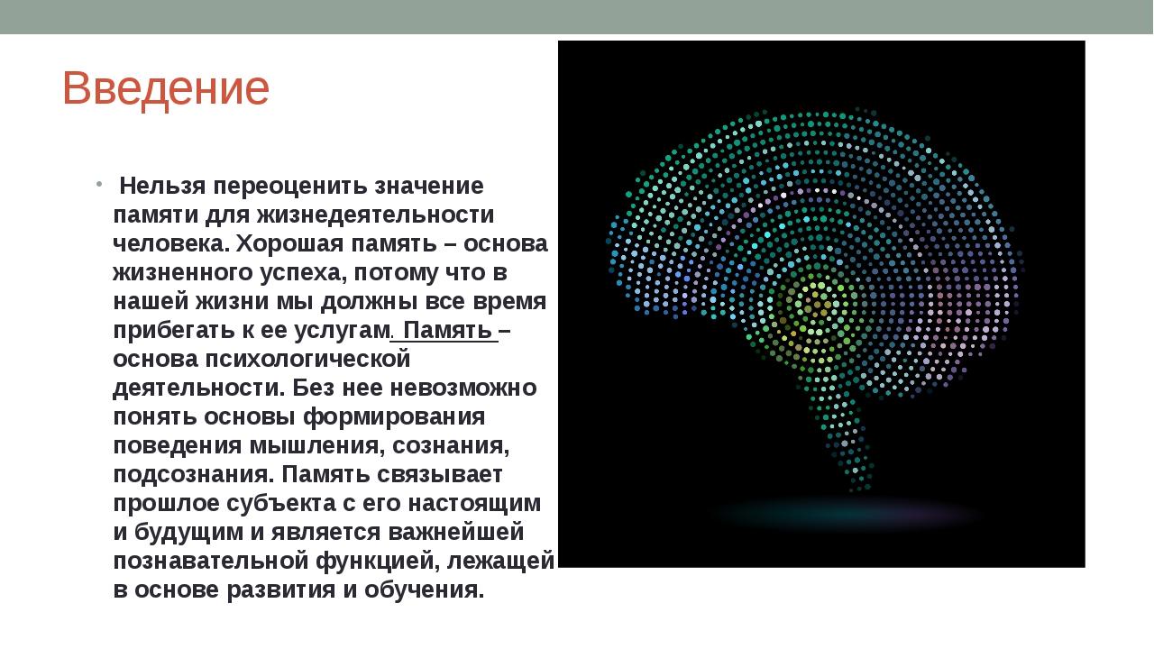 Введение Нельзя переоценить значение памяти для жизнедеятельности человека. Х...