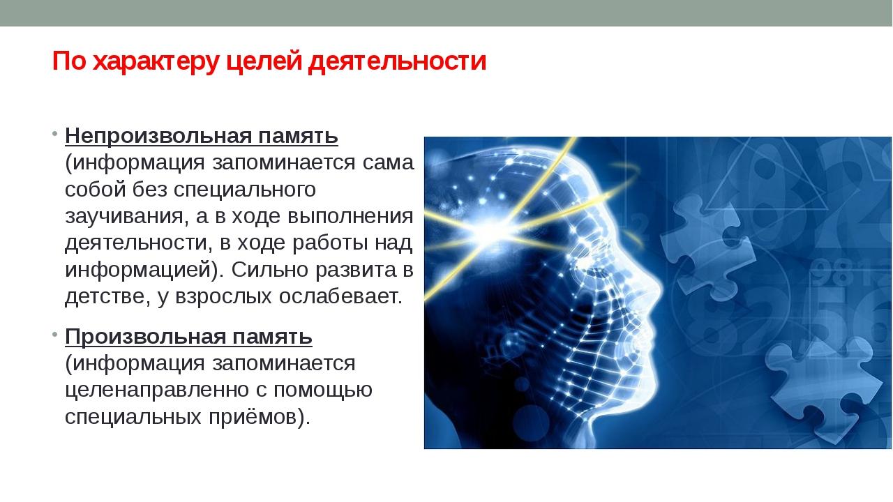 По характеру целей деятельности Непроизвольная память (информация запоминаетс...