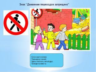 """Знак """"Движение пешеходов запрещено"""" Если в круге человек Перечеркнут линией,"""