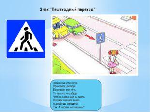 """Знак """"Пешеходный переход"""" Зебра под ноги легла: Проходите, детвора. Безопасен"""