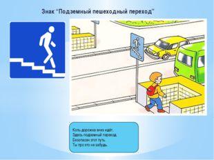"""Знак """"Подземный пешеходный переход"""" Коль дорожка вниз идёт, Здесь-подземный п"""
