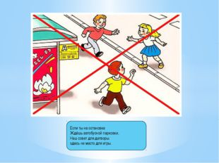 Если ты на остановке Ждёшь автобусной парковки, Наш совет для детворы: здесь