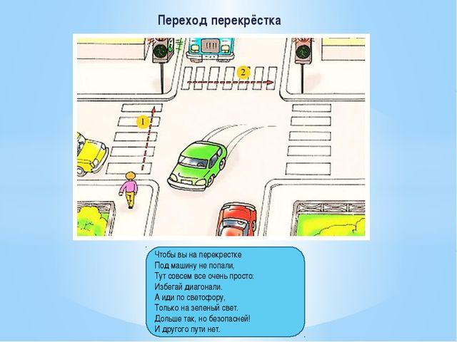 Переход перекрёстка Чтобы вы на перекрестке Под машину не попали, Тут совсем...