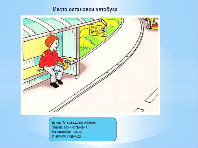 "Место остановки автобуса Буква ""А"" в квадрате жёлтом, Значит, это – остановка..."
