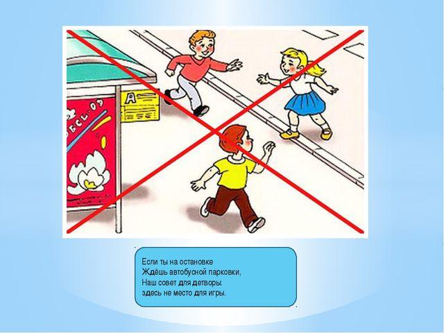 Если ты на остановке Ждёшь автобусной парковки, Наш совет для детворы: здесь...