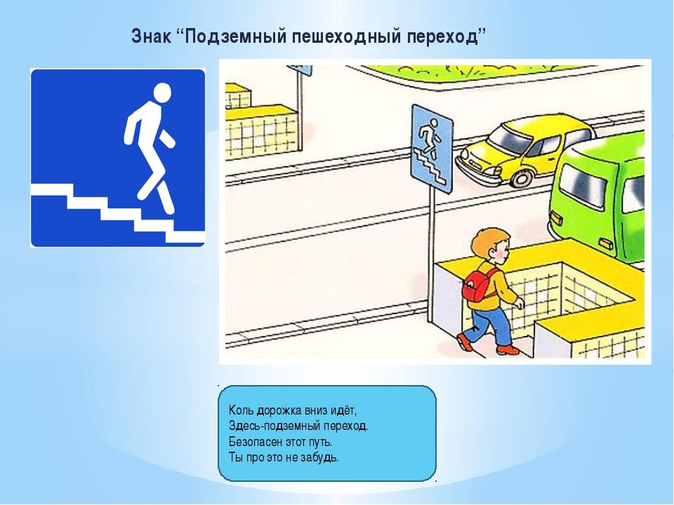 """Знак """"Подземный пешеходный переход"""" Коль дорожка вниз идёт, Здесь-подземный п..."""