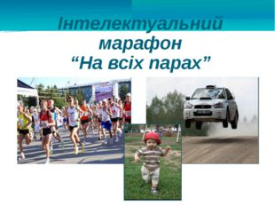"Інтелектуальний марафон ""На всіх парах"""
