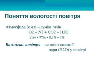 Поняття вологості повітря Атмосфера Землі – суміш газів О2 + N2 + CO2 + Н2О 2
