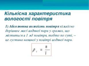 Кількісна характеристика вологості повітря 1) Абсолютна вологість повітря кіл