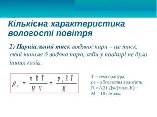 Кількісна характеристика вологості повітря 2) Парціальний тиск водяної пари –