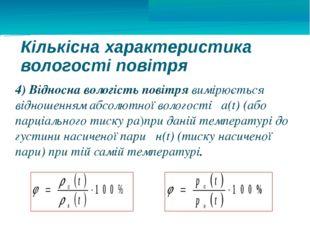 4) Відносна вологість повітря вимірюється відношенням абсолютної вологості ρа
