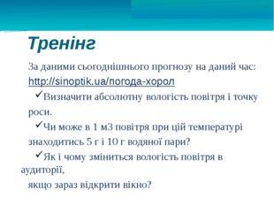 Тренінг За даними сьогоднішнього прогнозу на даний час: http://sinoptik.ua/по