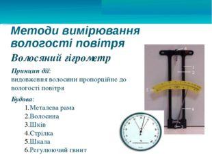 Методи вимірювання вологості повітря Волосяний гігрометр Принцип дії: видовже