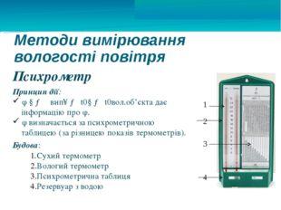 Методи вимірювання вологості повітря Психрометр Принцип дії: φ ↓ → υвип↑ → t0