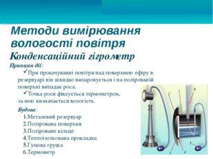 Методи вимірювання вологості повітря Конденсаційний гігрометр Принцип дії: Пр