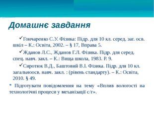 Домашнє завдання Гончаренко С.У. Фізика: Підр. для 10 кл. серед. заг. осв. шк