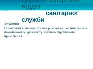 Група - експертний відділ санітарної служби Завдання Встановити відповідність