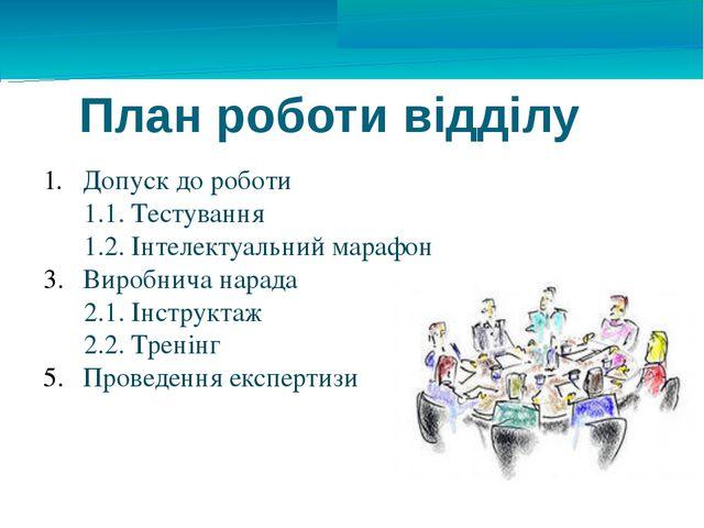 План роботи відділу Допуск до роботи 1.1. Тестування 1.2. Інтелектуальний мар...