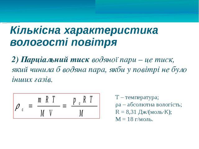 Кількісна характеристика вологості повітря 2) Парціальний тиск водяної пари –...