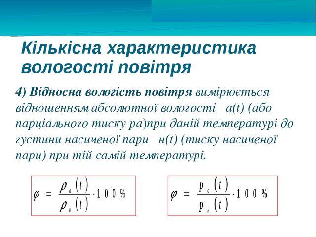 4) Відносна вологість повітря вимірюється відношенням абсолютної вологості ρа...