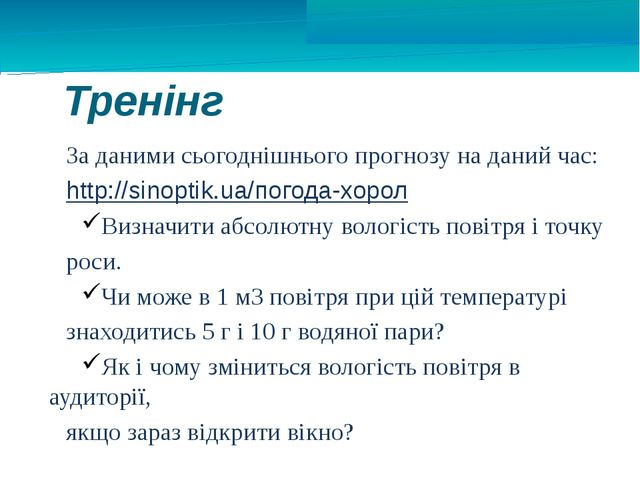 Тренінг За даними сьогоднішнього прогнозу на даний час: http://sinoptik.ua/по...