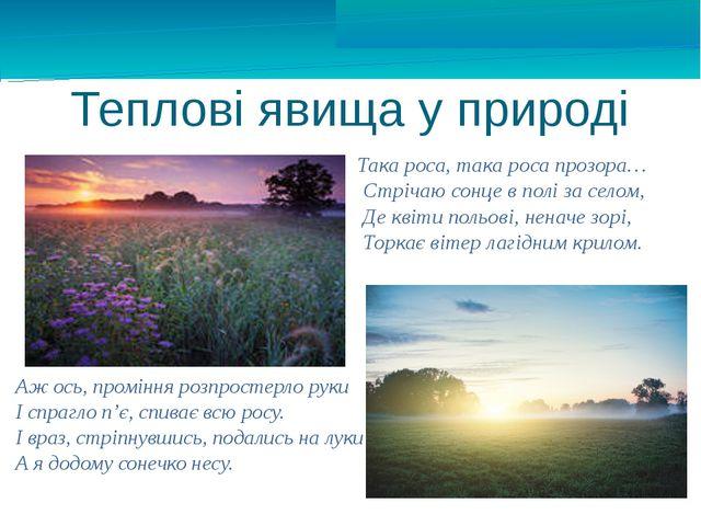Теплові явища у природі Така роса, така роса прозора… Стрічаю сонце в полі за...