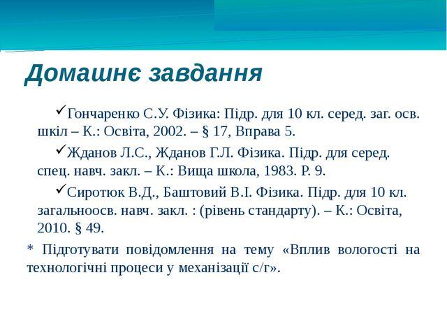 Домашнє завдання Гончаренко С.У. Фізика: Підр. для 10 кл. серед. заг. осв. шк...
