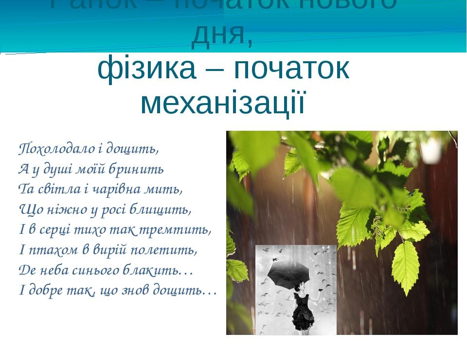 Ранок – початок нового дня, фізика – початок механізації Похолодало і дощить,...