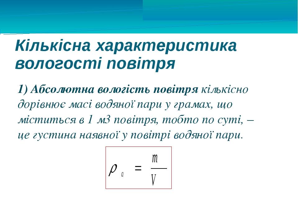 Кількісна характеристика вологості повітря 1) Абсолютна вологість повітря кіл...