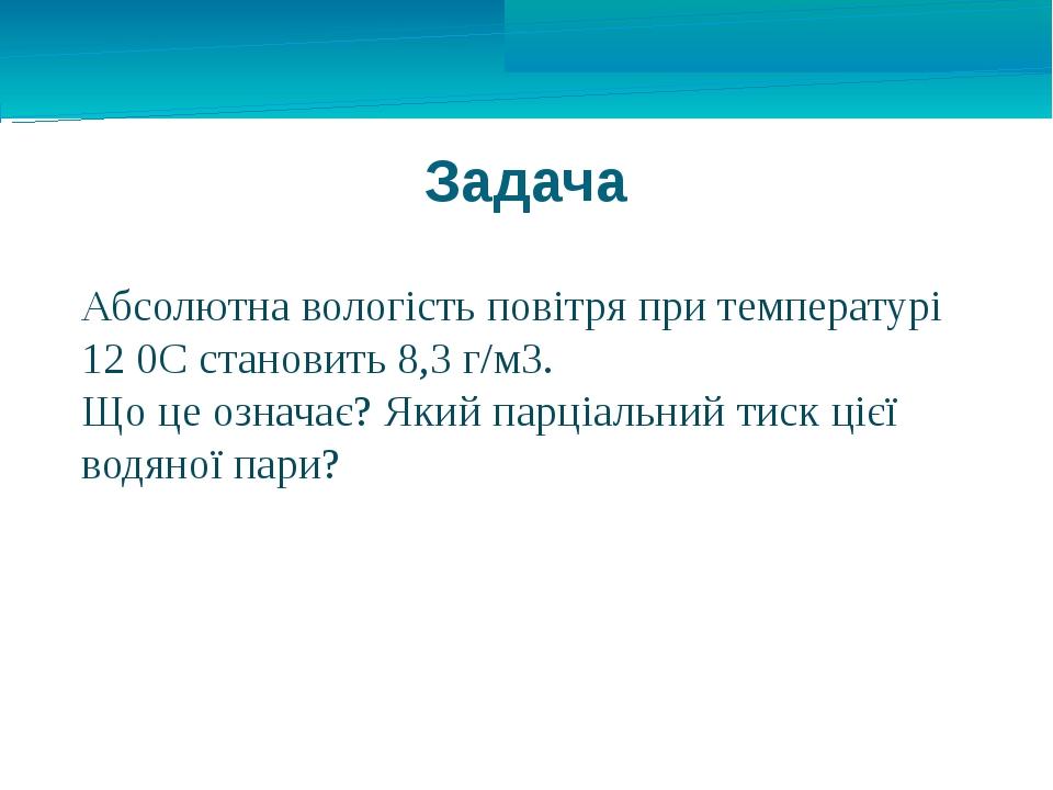 Задача Абсолютна вологість повітря при температурі 12 0С становить 8,3 г/м3....
