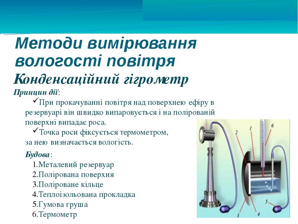 Методи вимірювання вологості повітря Конденсаційний гігрометр Принцип дії: Пр...