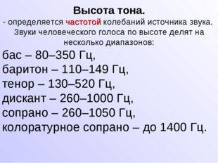 Высота тона. - определяется частотой колебаний источника звука. Звуки человеч