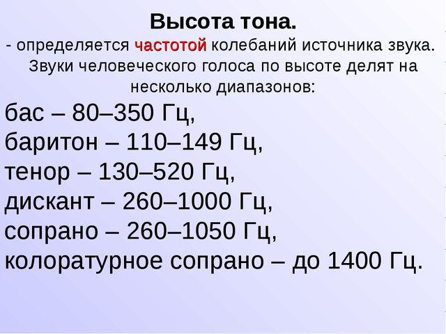 Высота тона. - определяется частотой колебаний источника звука. Звуки человеч...