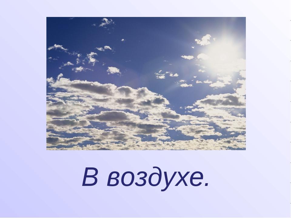 В воздухе.