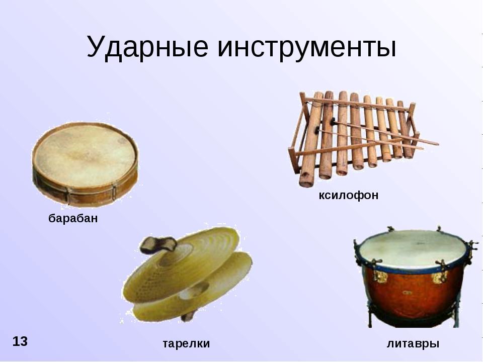 барабан литавры тарелки ксилофон Ударные инструменты 13