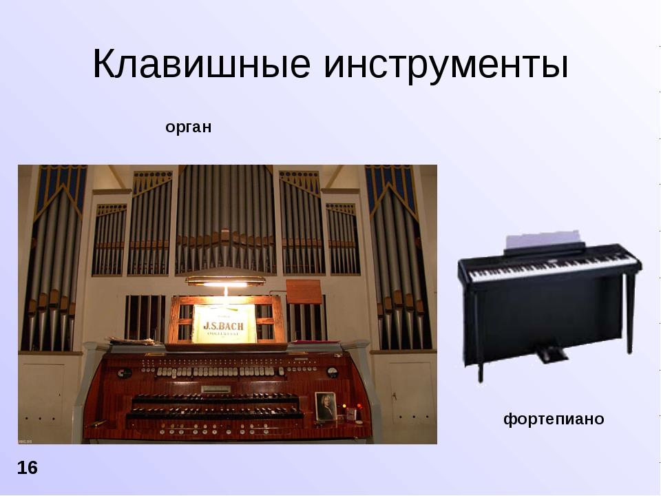орган фортепиано Клавишные инструменты 16