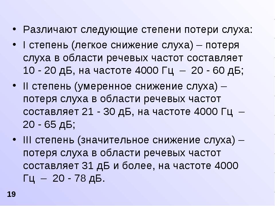 Различают следующие степени потери слуха: I степень (легкое снижение слуха) –...