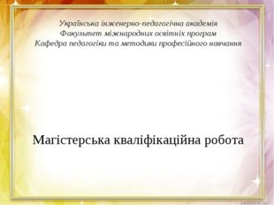Українська інженерно-педагогічна академія Факультет міжнародних освітніх прог
