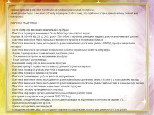 Наведу приклад розробки посібника «Внутрішньошкільний контроль», який складає
