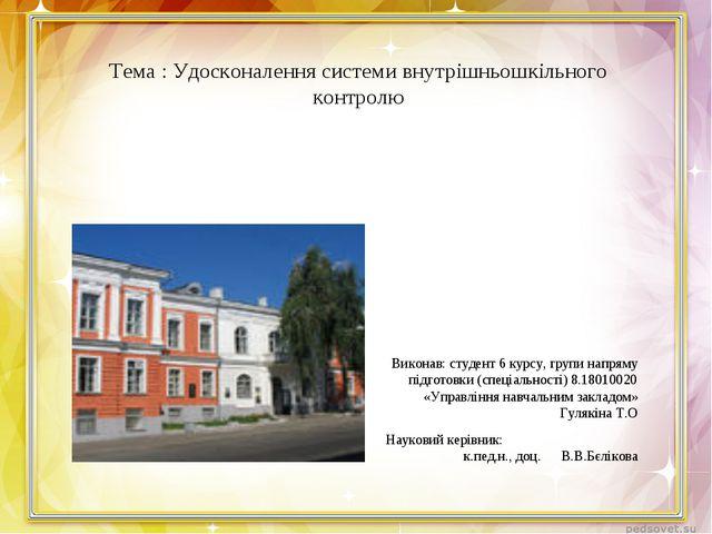 Тема : Удосконалення системи внутрішньошкільного контролю Виконав: студент 6...