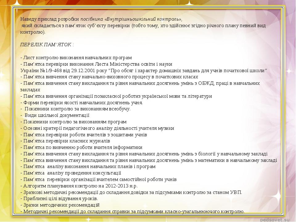 Наведу приклад розробки посібника «Внутрішньошкільний контроль», який складає...