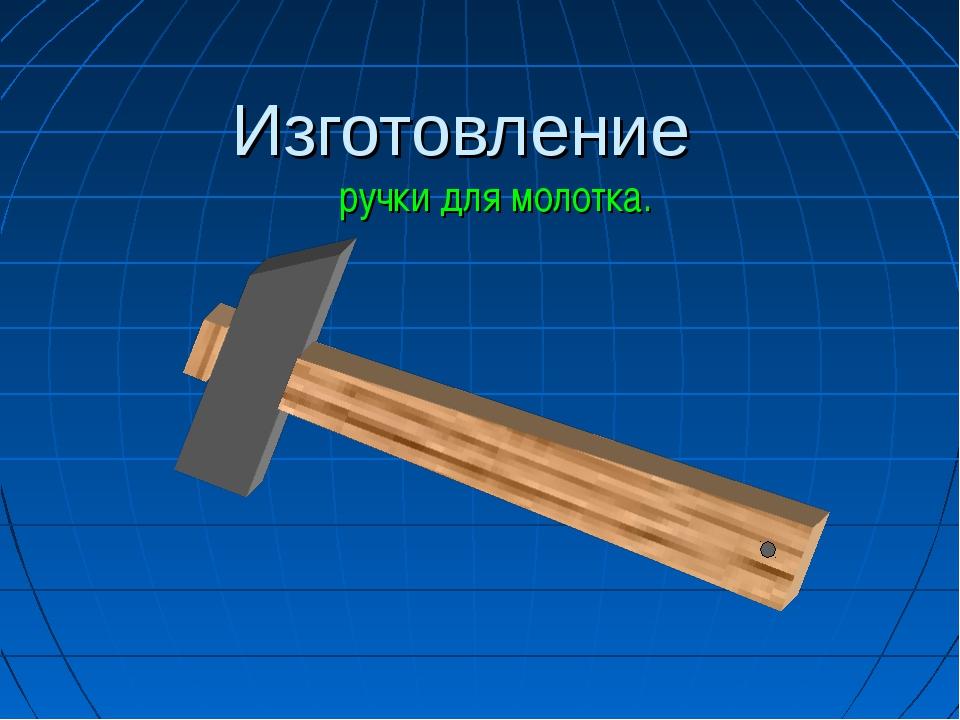 Изготовление ручки для молотка. User - null