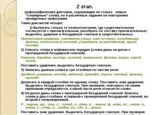 """2 этап. орфографические диктовки, содержащие не только новые """"словарные"""" слов"""