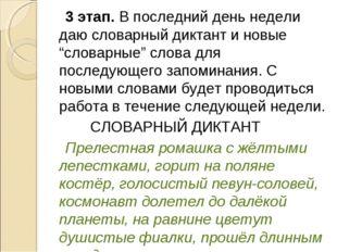 """3 этап. В последний день недели даю словарный диктант и новые """"словарные"""" сл"""
