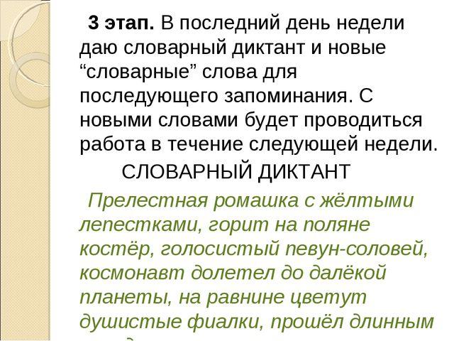 """3 этап. В последний день недели даю словарный диктант и новые """"словарные"""" сл..."""