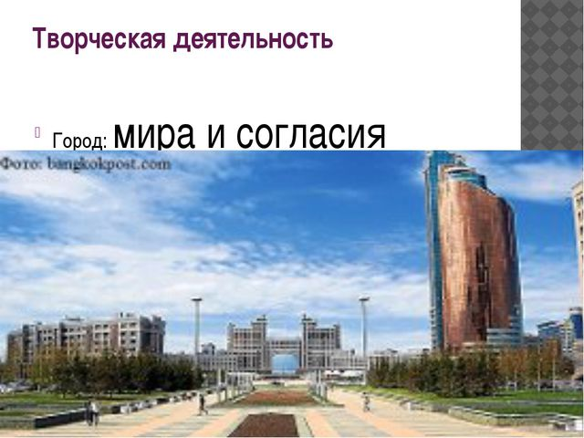 Творческая деятельность Город: мира и согласия
